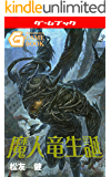 魔人竜生誕 (幻想迷宮ゲームブック)