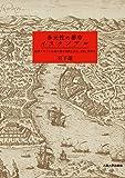 多元性の都市イスタンブル -近世オスマン帝都の都市空間と詩人、庶民、異邦人