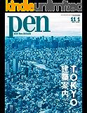 Pen (ペン) 「特集:TOKYO建築案内。」〈2019年11/1号〉 [雑誌]
