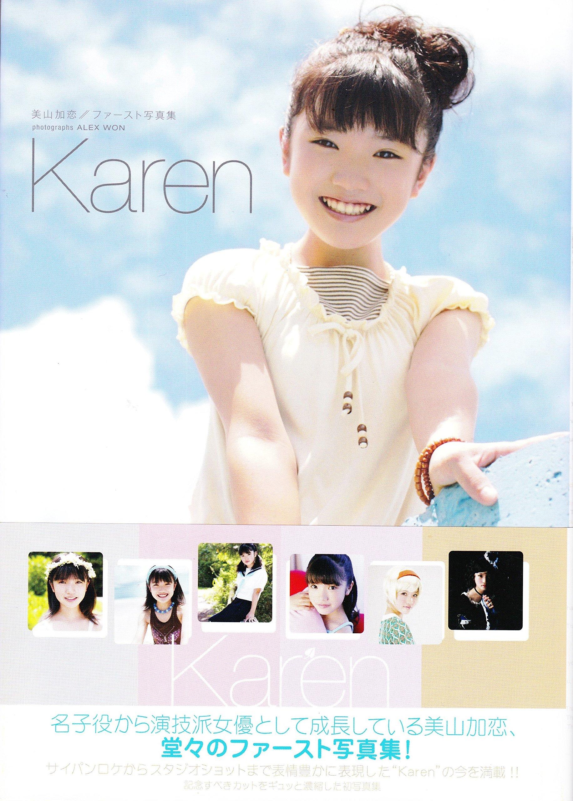 美山加恋ファースト写真集「Karen」
