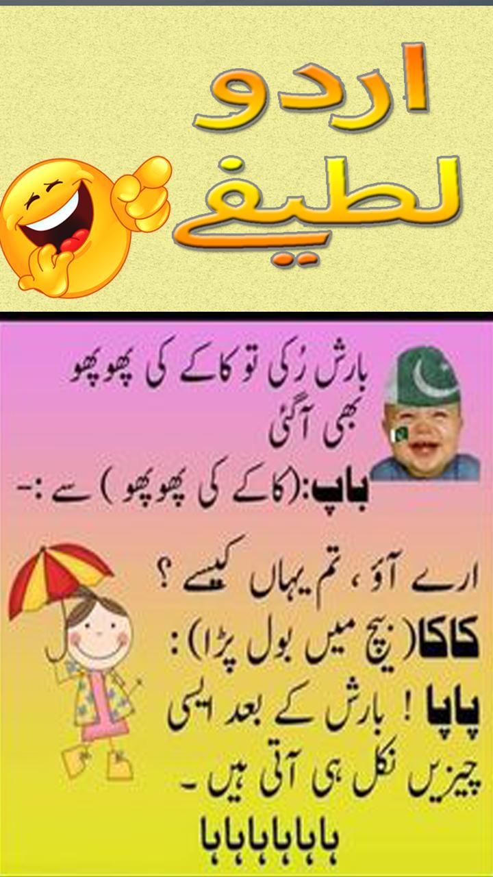 Amazon Com Urdu Lateefy 2018 Jokes In Urdu Mian Biwi Appstore For Android