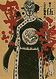 極厚版『軍鶏』 巻之伍 (13~15巻相当) (イブニングコミックス)