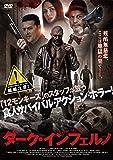 ダーク・インフェルノ [DVD]
