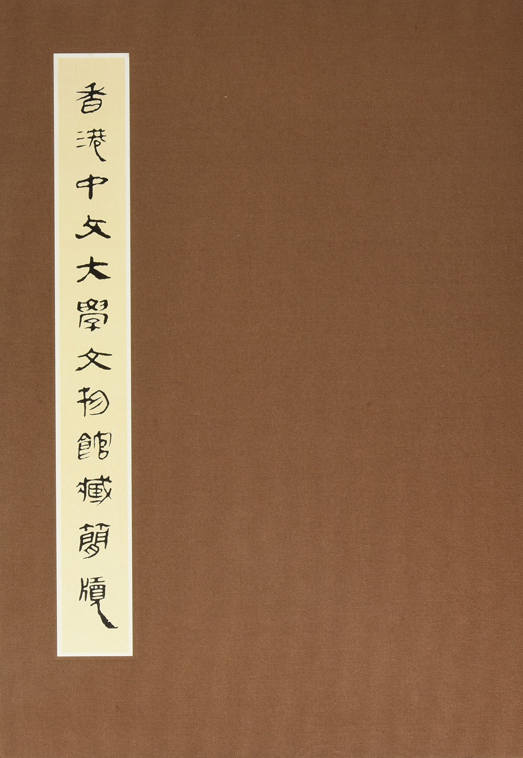 Read Online Inscribed Bamboo and Wooden Strips and Tablets: In the Collection of the Art Museum, the Chinese University of Hong Kong pdf epub