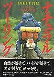 ナチュラル・ツーリング (Outrider book)