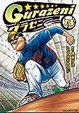 グラゼニ(13) (モーニングコミックス)