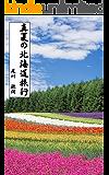 真夏の北海道旅行