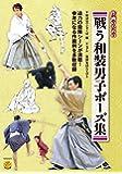 作画のための 戦う和装男子ポーズ集 (廣済堂マンガ工房)