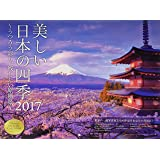 2017 美しい日本の四季 〜うつろう彩り、残したい原風景〜カレンダー ([カレンダー])