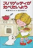 スパゲッティがたべたいよう (ポプラ社の小さな童話 6 角野栄子の小さなおばけシリーズ)