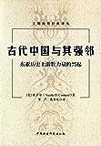 古代中国与其强邻:东亚历史上游牧力量的兴起 (文明历程经典译丛)