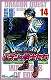 ドラゴンクエスト エデンの戦士たち 14巻 (デジタル版ガンガンコミックス)