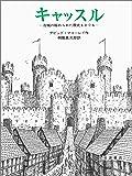 キャッスル―古城の秘められた歴史をさぐる