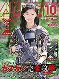 月刊アームズマガジン2016年10月号
