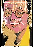 自由学校 (ちくま文庫)