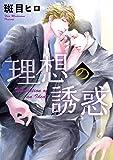 理想の誘惑 (ディアプラス・コミックス)