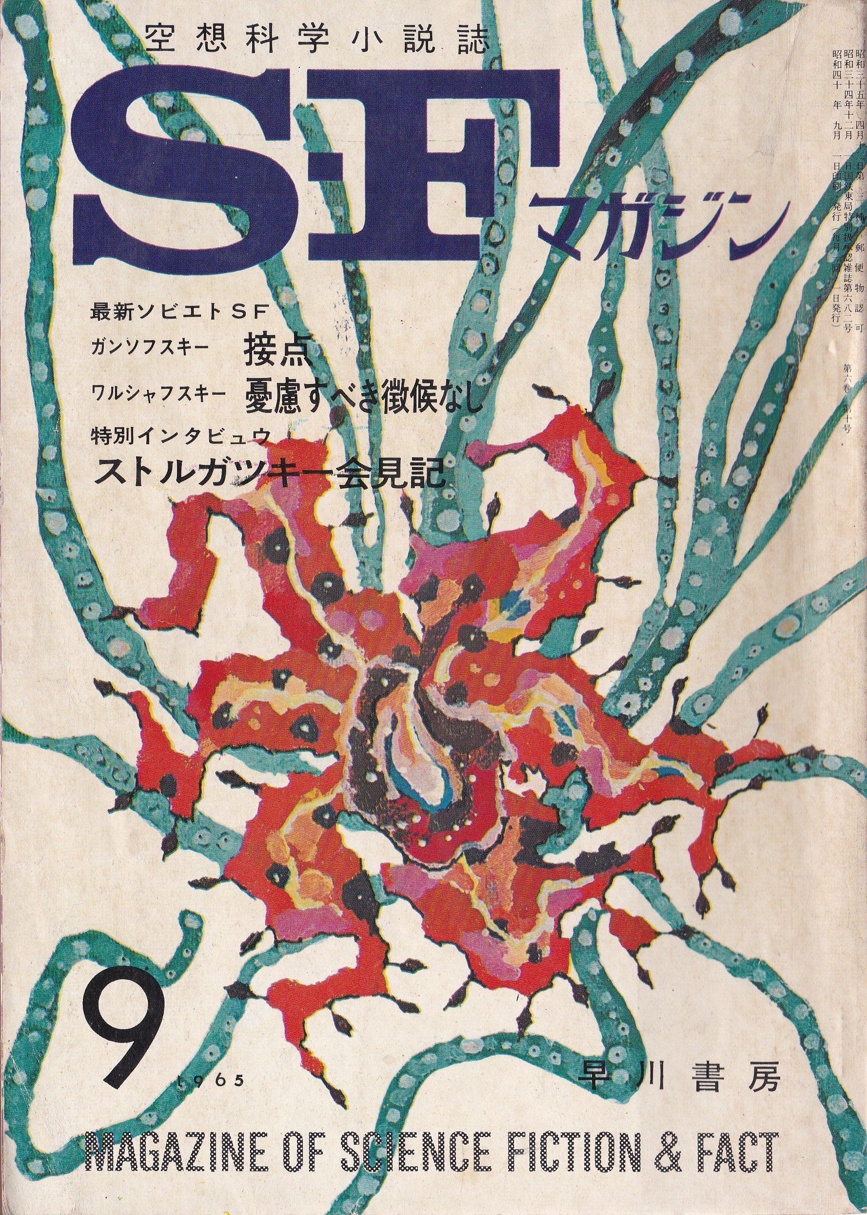 S-Fマガジン 1965年09月号 (通巻...