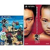 PS Vita 俺の屍を越えてゆけ2 予約特典 「俺の屍を越えてゆけ スペシャルコミックブック」 付