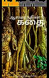 ஆலமரத்தின் கதை !: Story of Banyan Tree ! (Tamil Edition)