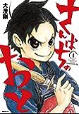 さんぱちのおと(1) (モーニングコミックス)