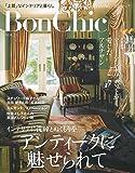 BonChic VOL.14 アンティークに魅せられて (別冊PLUS1 LIVING)