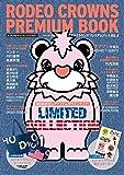 RODEO CROWNS PREMIUM BOOK VOL.8 (NYLON JAPAN 2017年 4月号増刊)