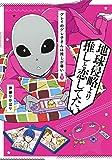 グレイのグレ子さんは推しが尊い 1 (ヤングジャンプコミックス)