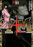 Y十M(ワイじゅうエム)~柳生忍法帖~(10) (ヤングマガジンコミックス)