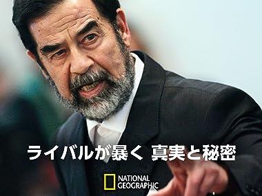 Amazon.co.jp: ライバルが暴く ...