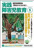 実践障害児教育 2018年5月号 [雑誌]