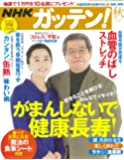 NHKガッテン!  2017年 秋号