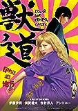 獣道 [DVD]