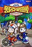 舒克贝塔传(3双子星球时空之旅)/皮皮鲁总动员经典童话系列