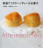 英国アフタヌーンティー&お菓子 (講談社のお料理BOOK)