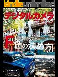 デジタルカメラマガジン 2016年5月号[雑誌]