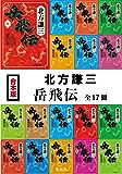 【合本版】岳飛伝(全17冊) (集英社文庫)