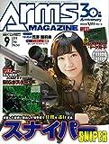 月刊アームズマガジン2018年9月号