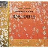石踊達哉全仕事 第2巻 花鳥風月を諷詠する