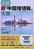 詳解 新・中国増値税の実務