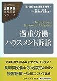 過重労働・ハラスメント訴訟 (【企業訴訟実務問題シリーズ】)