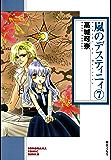 嵐のデスティニィ(7) (ソノラマコミック文庫)