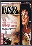 Beyond Rangoon (1995) All Region DVD (Region 1,2,3,4,5,6 Compatible). Starring Patricia Arquette, Frances McDormand, Spalding Gray...