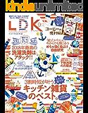 LDK (エル・ディー・ケー) 2018年9月号 [雑誌]