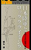 日本陸軍とロッククライミング