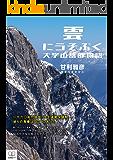 雲にうそぶく: 大学山岳部物語 (22世紀アート)