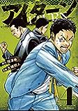 アイターン(4) (モーニングコミックス)