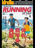 Running Style(ランニング・スタイル) 2016年8月号 Vol.89[雑誌]