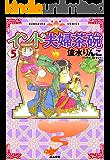 インド夫婦茶碗 (5) (ぶんか社コミックス)