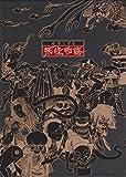 水木しげる 妖怪物語(4枚組) [DVD]