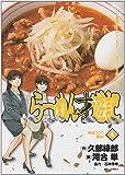 らーめん才遊記 4 (ビッグコミックス)